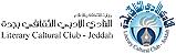 النادي الأدبي الثقافي بجدة